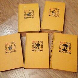 Художественная литература - Собрание сочинений сервантес в пяти томах, 0