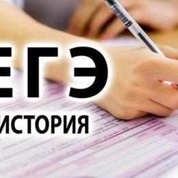 Репетиторы - Подготовка к ЕГЭ по истории в режиме онлайн, 0