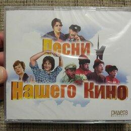 Музыкальные CD и аудиокассеты - ПЕСНИ НАШЕГО КИНО (5 CD,ЗАПЕЧАТАН!!!), 0