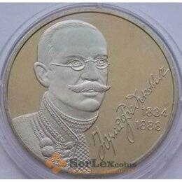 Монеты - Украина 2 гривны 2004 Юрий Федькович арт. С01169, 0