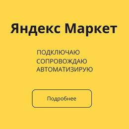 Маркетологи - Аккаунт менеджер Яндекс.Маркет, 0