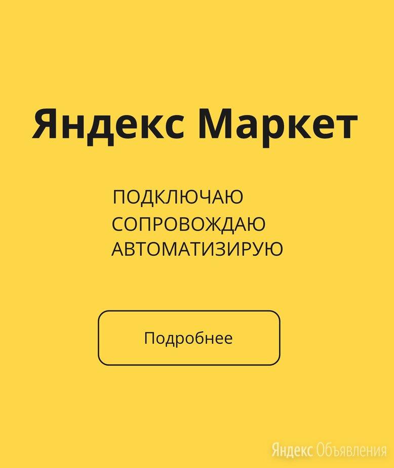 Аккаунт менеджер Яндекс.Маркет - Без специальной подготовки, фото 0