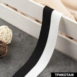 Одежда и обувь - Тесьма трикотажная лампас 35 мм, 10 ± 0,5 м, цвет белый/чёрный, 0