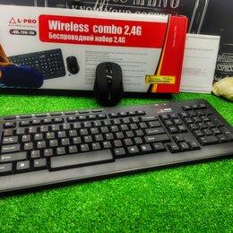 Комплекты клавиатур и мышей - Беспроводная клавиатура и мышь , 0