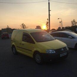 Аренда транспорта и товаров - Перевозки малогабаритных грузов VW Caddy, 0