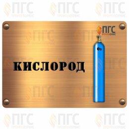 Газовые баллоны - Кислород 40 литров, 0