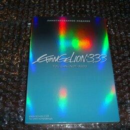 Видеофильмы - Евангелион 3.33: ты (не) исправишь BluRay+DVD, 0