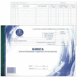 Бизнес и экономика - Книга учета бланков строгой отчетности А4 48л, 0