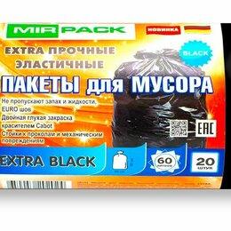 Мешки для мусора - Мешки для мусора 60 литров, 20 штук, ПВД, 45 мкм,60х80 см,серии «EXTRA black», 0