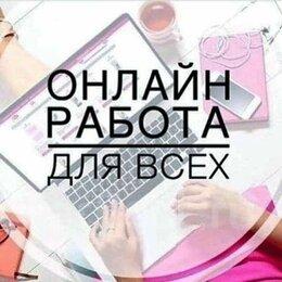 Маркетолог - ОНЛАЙН РАБОТА, 0