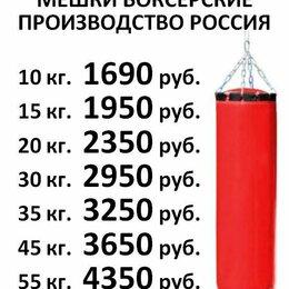 Тренировочные снаряды - Мешок боксёрский Россия, 0