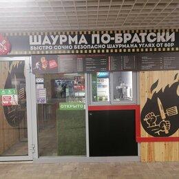 """Торговля - Готовый бизнес """"Шаурма По-Братски"""", 0"""