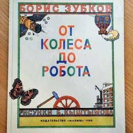 Словари, справочники, энциклопедии - От колеса до робота, автор Б.Зубков, 1988, 0