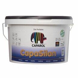 Краски - Краска Caparol Capasilan интерьерная 10,0л, 0