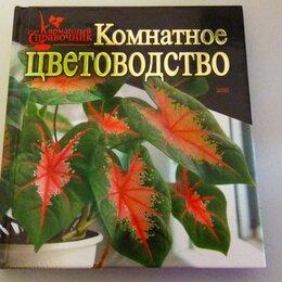 Словари, справочники, энциклопедии - Комнатные растения, 0