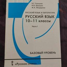 Учебные пособия - Учебник русского языка 10-11 класс, 0