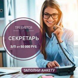 Секретари - Секретарь, 0