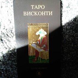 Товары для гадания и предсказания - Таро висконти коллекционное издание, 0
