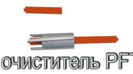 Смесители - Очиститель PFT, 0
