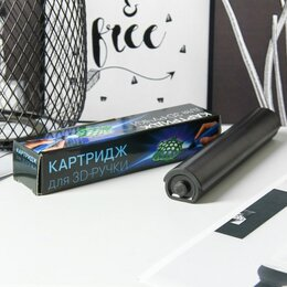 Расходные материалы для 3D печати - Картридж сменный жидкого пластика для 3D ручки, цвет черный, 0