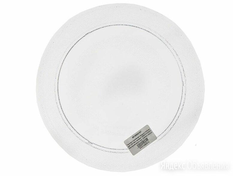 Тарелка стеклянная (поддон) 245mm для СВЧ без куплера 3390W1A035D по цене 250₽ - Аксессуары и запчасти, фото 0