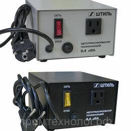 """Запчасти к аудио- и видеотехнике - Автотрансформатор """"Штиль"""" АТ 220/110-0,25-50, 0"""