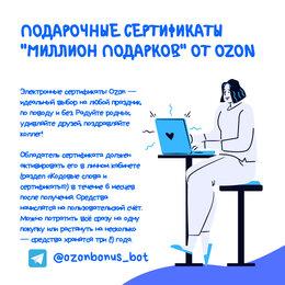 Подарочные сертификаты, карты, купоны - Подарочные сертификаты Ozon, 0