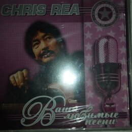 Музыкальные CD и аудиокассеты - chris rea the best of cd запечатан, 0