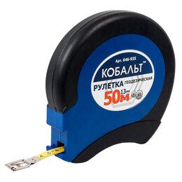 Измерительные инструменты и приборы - Рулетка геодезическая КОБАЛЬТ 50 м x 13 мм,…, 0