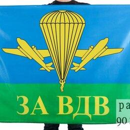 Флаги и гербы - Флаг За ВДВ, 0