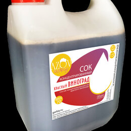 Ингредиенты для приготовления напитков - Сок концентрированный Красный виноград 5 кг., 0