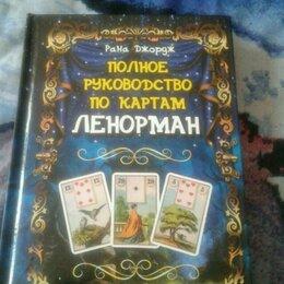 Астрология, магия, эзотерика - Рана Джордж Полное руководство по картам Ленорман, 0