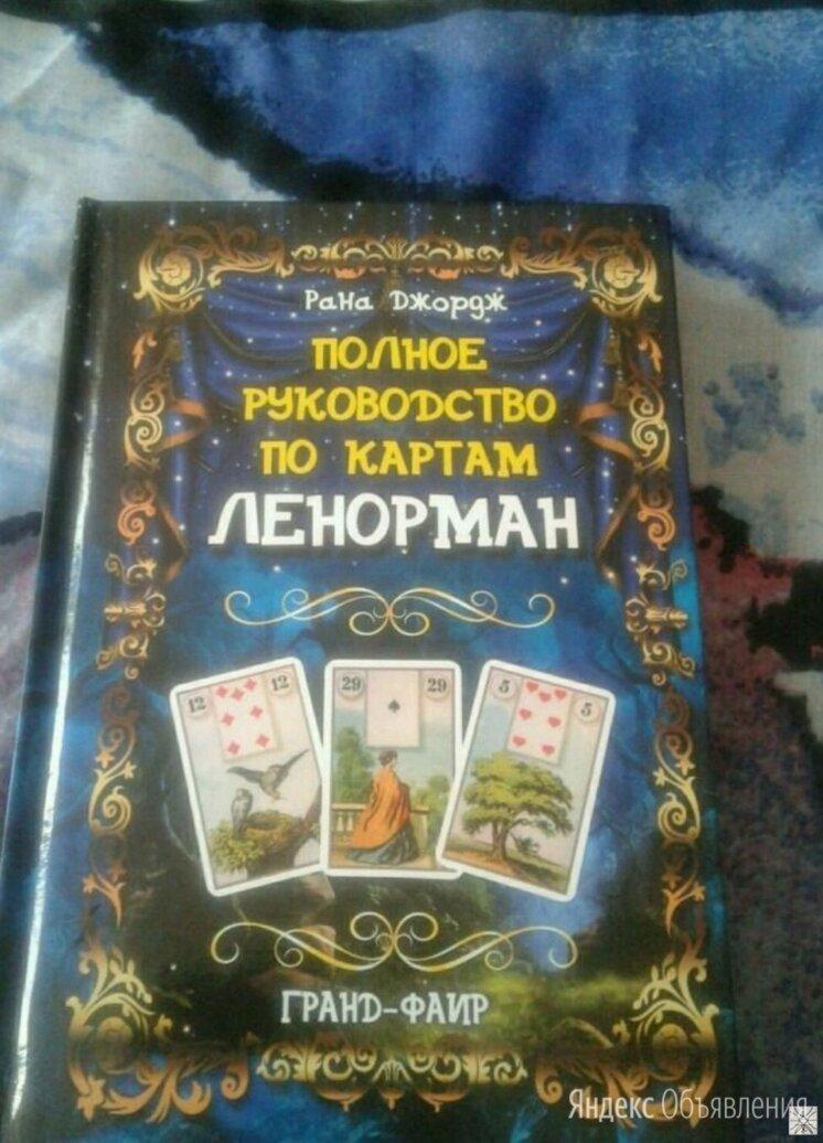 Рана Джордж Полное руководство по картам Ленорман по цене 450₽ - Астрология, магия, эзотерика, фото 0