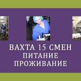 Упаковщики - Вахта с проживанием и питанием от 15 смен упаковщик грибов, 0