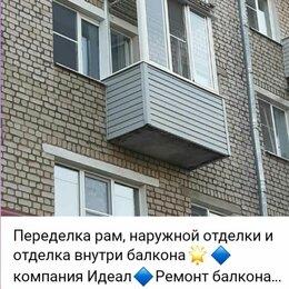 Окна - Переделка рам на балконе, сайдинга и отделка пвх панели, Идеал, 0