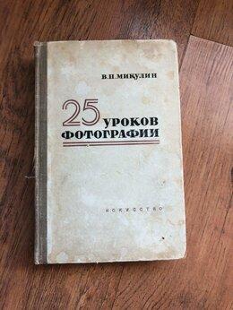 Техническая литература - Микулин 25 уроков фотографии 1958, 0