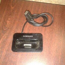 Домашние кинотеатры - Samsung iPod док-станция Cradle ah96-00051a для ДК ht-c550  bd1250z310 др, 0