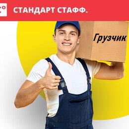 Работники склада - Грузчик на склад стройматериалов вахта , 0