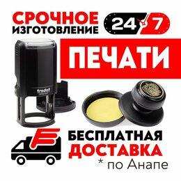 Дизайн, изготовление и реставрация товаров - Изготовим печати, штампы, факсимиле в Анапе., 0