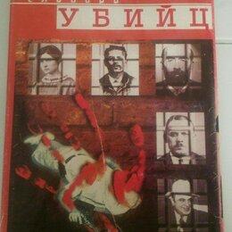 """Художественная литература - Книга """"Словарь убийц"""", 0"""