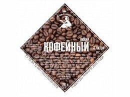 """Ингредиенты для приготовления напитков - Набор трав и пряностей """"Кофейный ликер"""" на 2…, 0"""