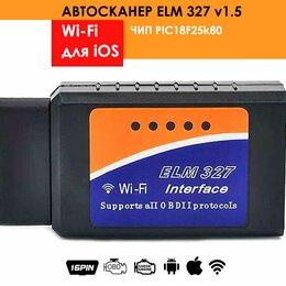 Оборудование Wi-Fi и Bluetooth - Диагностический OBDII адаптер версия 1.5 ELM327, 0