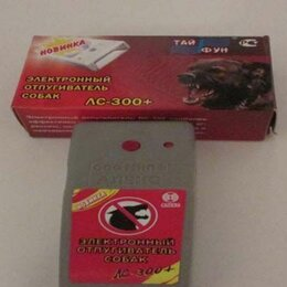 Аксессуары для амуниции и дрессировки  - Отпугиватель собак ультразвуковой электронный Тайфун ЛС 300 плюс, 0