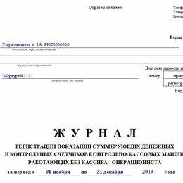 Сопутствующие товары - Журнал  Кассира операциониста КМ 5, 0