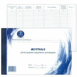Сопутствующие товары - Журнал регистрации трудовых договоров А4 48л горизонтальный, 0