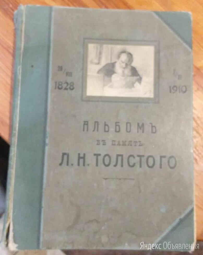 альбом  В память Толстого, Фишер, 1910 год по цене 28000₽ - Искусство и культура, фото 0