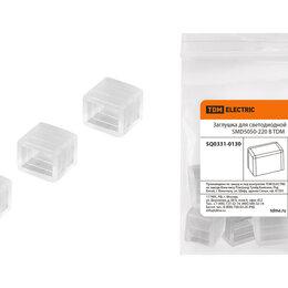 Светодиодные ленты - Заглушка для светодиодной ленты SMD5050-220 В TDM SQ0331-0130, 0