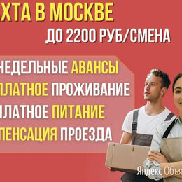 Фасовщики - Работа вахтой 15/20/30 в г.Москва. Фасовщик тушенки(с питанием), 0