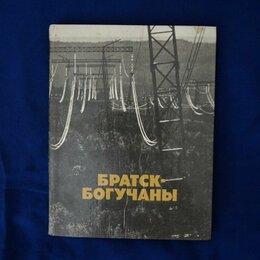 Фотоальбомы - Фотоальбом Братск-Богучаны (Н.И. Перк) 1977 год, 0