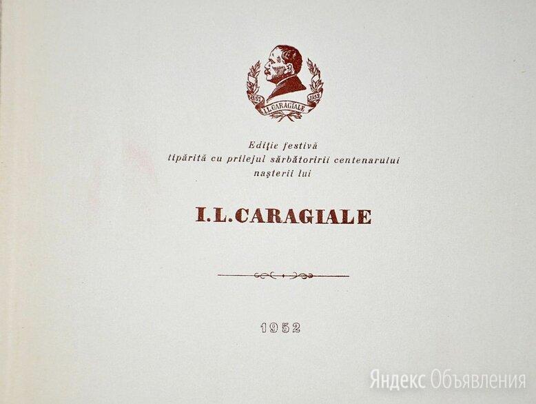 """I. L. Caragiale, """"Teatru"""", на румынском языке по цене 1000₽ - Литература на иностранных языках, фото 0"""